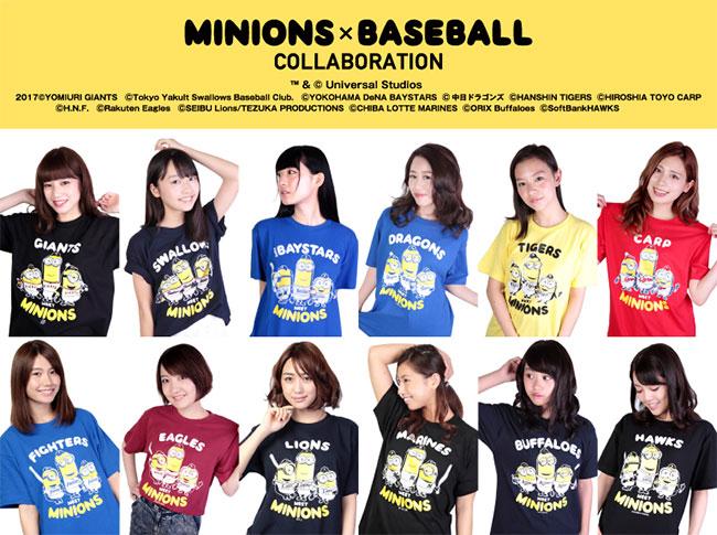 minion_baseball_2_650w
