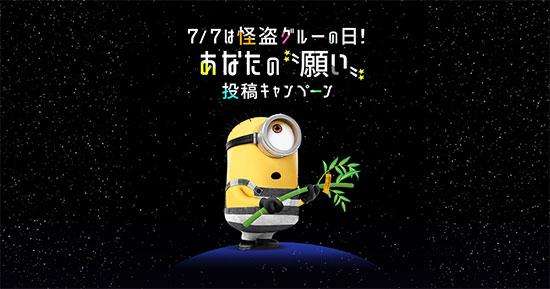 tanabata_550w