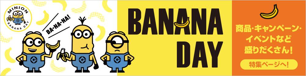 banana_w1000xh250-1